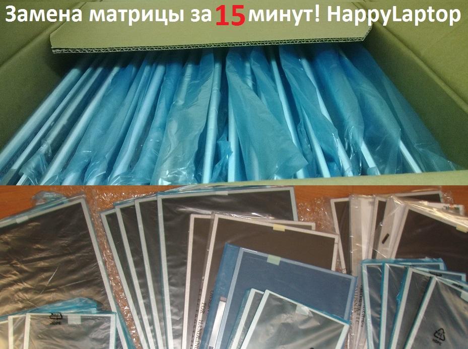 срочная замена матрицы ноутбука в Санкт-Петербурге