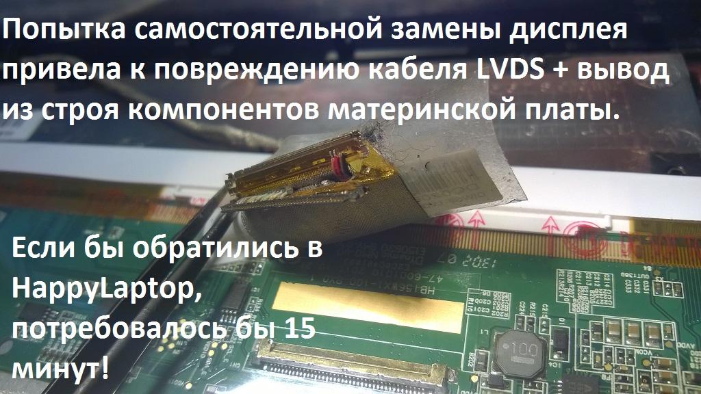 срочная замена экрана ноутбука в Санкт-Петербурге